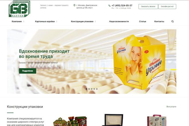 Скопирую почти любой сайт, landing page под ключ с админ панелью 33 - kwork.ru