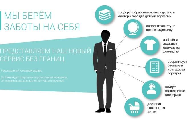 Сделаю продающую презентацию 34 - kwork.ru