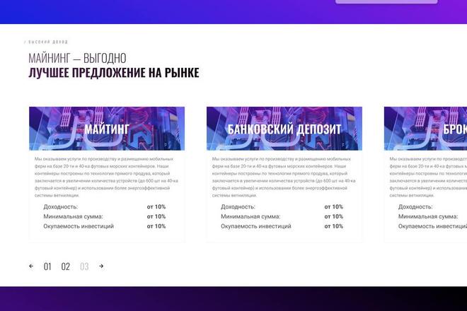 Уникальный дизайн сайта для вас. Интернет магазины и другие сайты 122 - kwork.ru