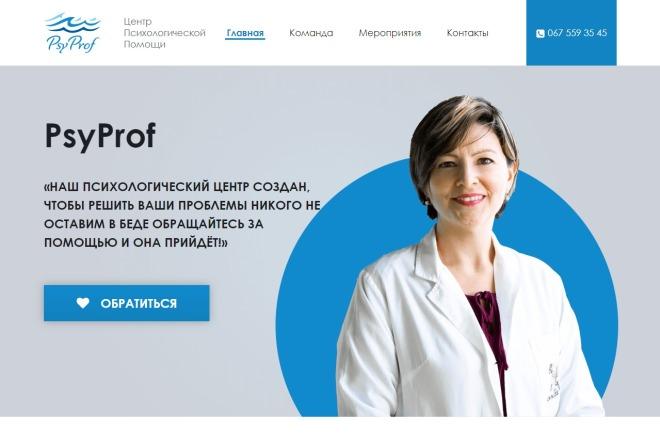 Верстка страницы html + css из макета PSD или Figma 6 - kwork.ru