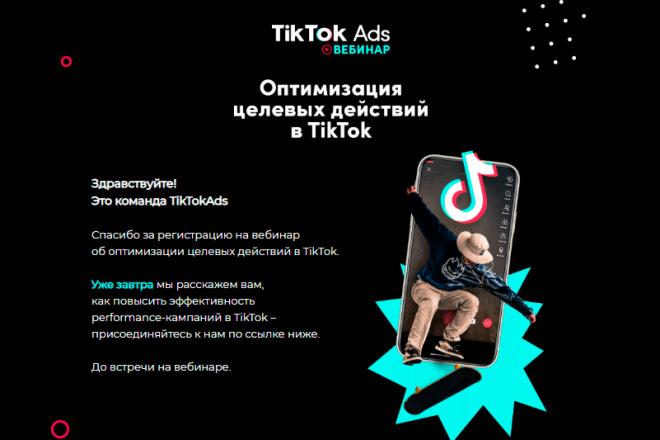 Создание и вёрстка HTML письма для рассылки 34 - kwork.ru