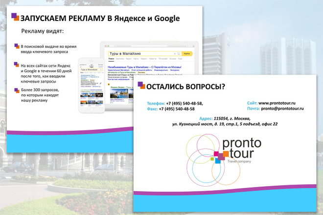 Сделаю презентацию в MS PowerPoint 47 - kwork.ru