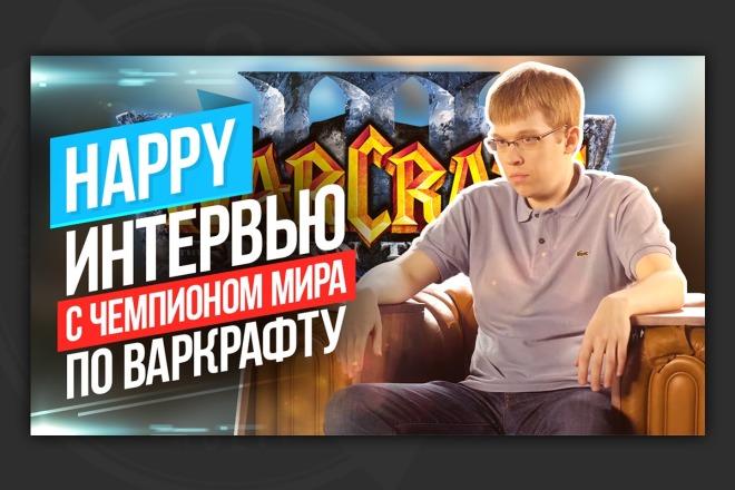 Сделаю превью для видео на YouTube 81 - kwork.ru