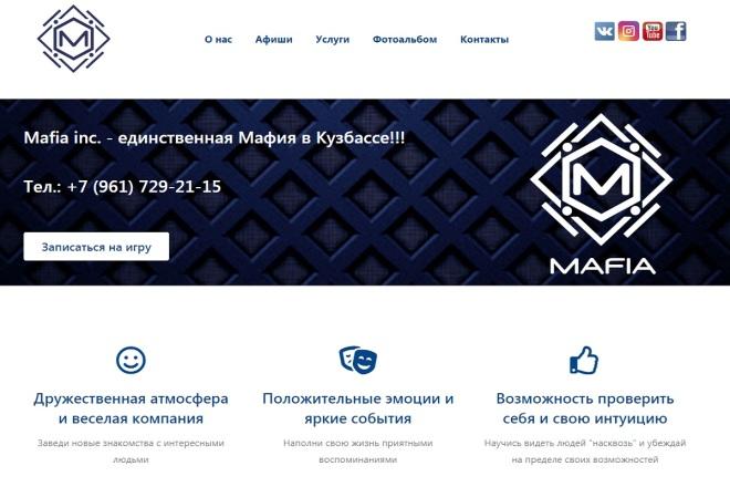 Создам сайт-визитку недорого 3 - kwork.ru