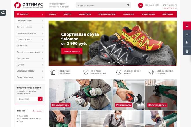 Интернет-магазин на 1С-Битрикс под ключ на готовом шаблоне 2 - kwork.ru