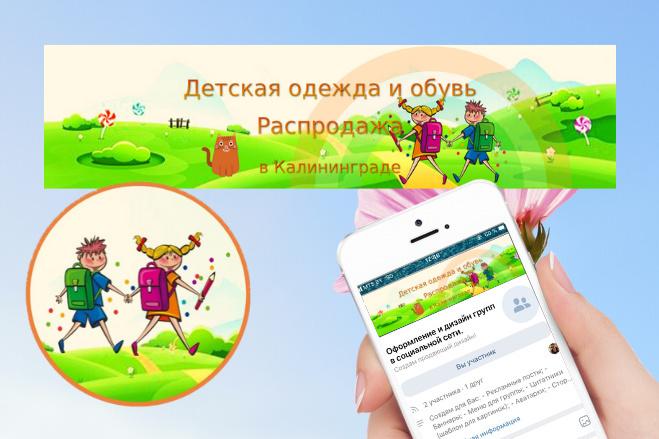 Создам дизайн оформления группы в соцсетях 3 - kwork.ru