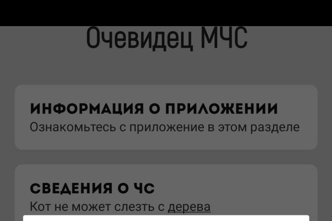 Приложение для ОС Android 1 - kwork.ru