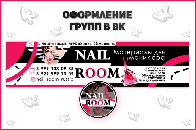 Оформление группы ВКонтакте, Обложка + Аватар 14 - kwork.ru