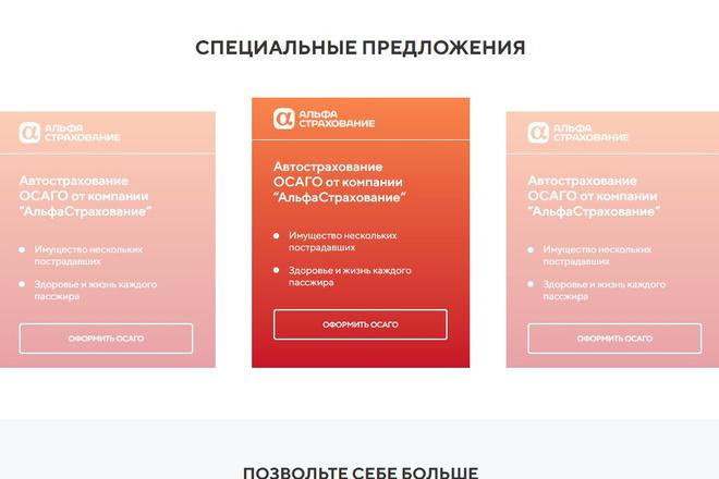 Профессионально и недорого сверстаю любой сайт из PSD макетов 54 - kwork.ru