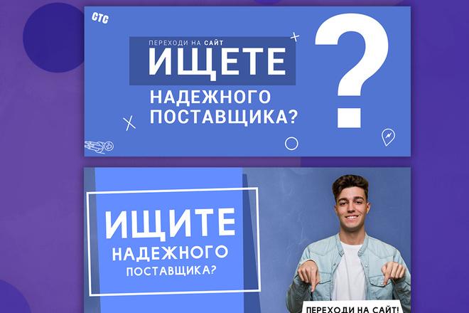 Сделаю стильный дизайн 2 баннерам 8 - kwork.ru
