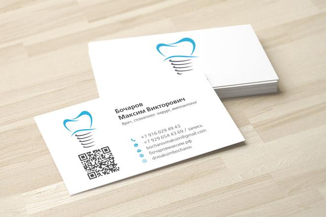 Дизайн визитки с исходниками 37 - kwork.ru