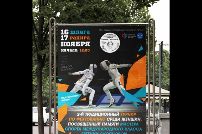 Рекламный плакат, афиша, постер 8 - kwork.ru
