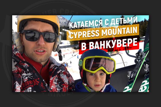 Сделаю превью для видео на YouTube 43 - kwork.ru