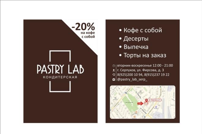 Создам флаер 53 - kwork.ru