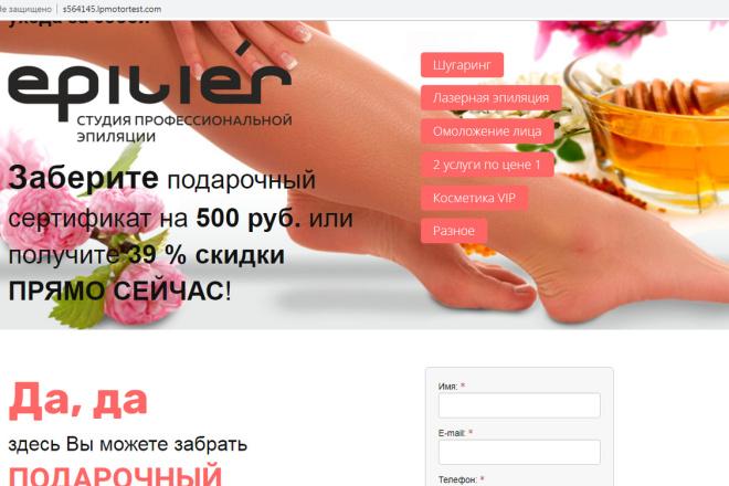Создам лендинги, сайты, CMS 8 - kwork.ru