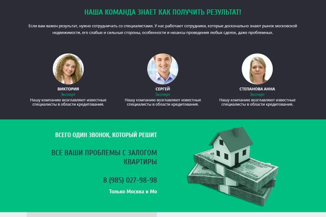 Создание красивого адаптивного лендинга на Вордпресс 9 - kwork.ru