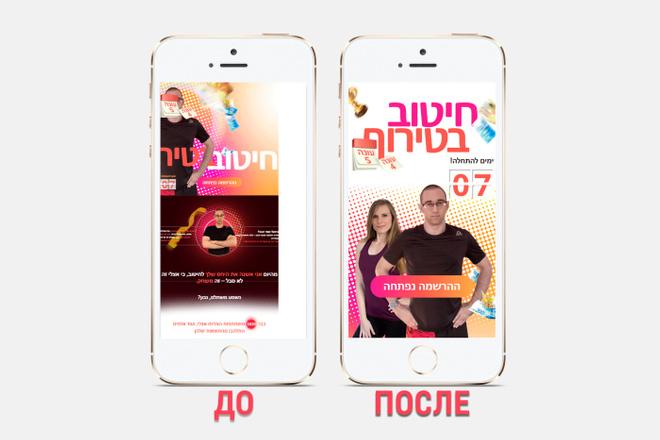 Адаптация сайта под все разрешения экранов и мобильные устройства 23 - kwork.ru