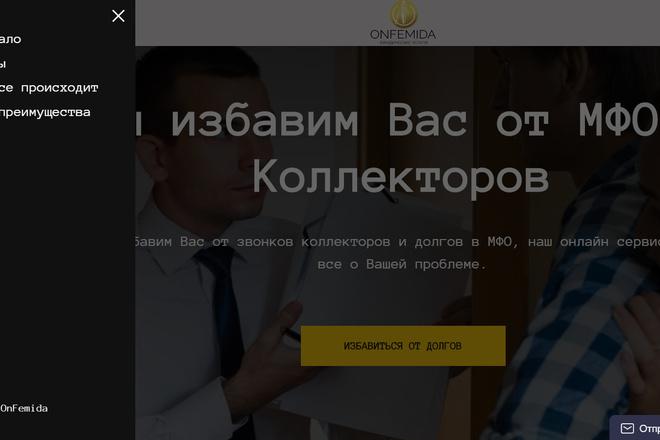 Создание сайтов на конструкторе сайтов WIX, nethouse 41 - kwork.ru