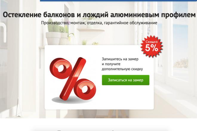 Скопирую Landing page, одностраничный сайт и установлю редактор 97 - kwork.ru