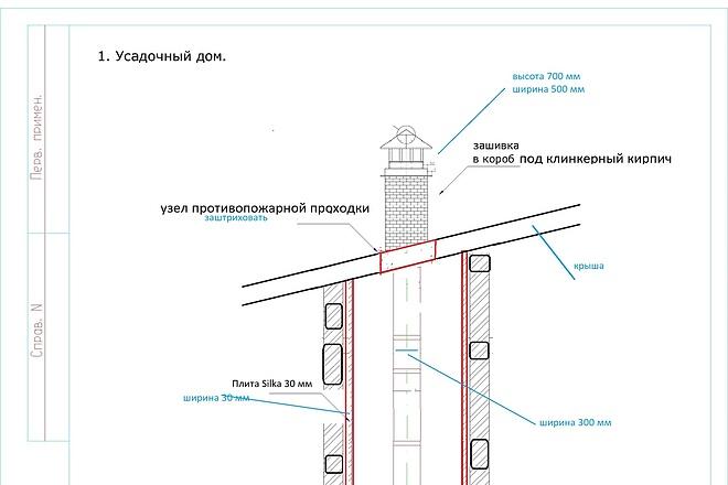 Создам или отредактирую чертеж в AutoCad 4 - kwork.ru