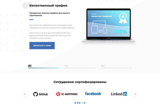 Сверстаю сайт по любому макету 174 - kwork.ru