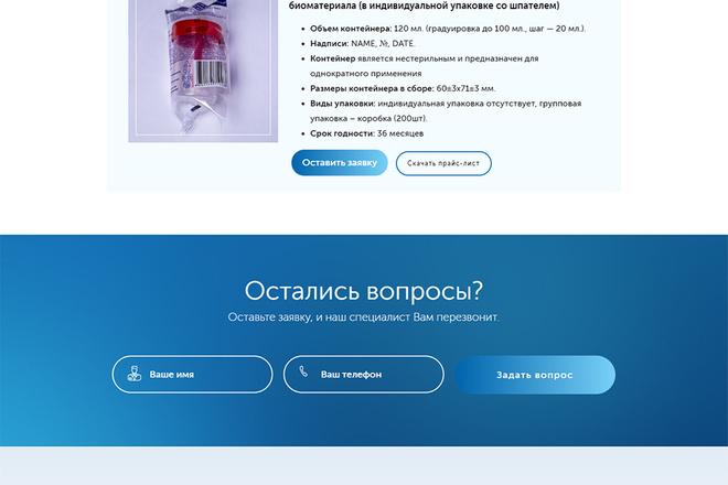 Сделаю продающий Лендинг для Вашего бизнеса 13 - kwork.ru
