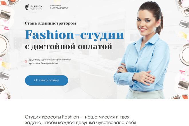Верстка Landing Page по PSD, XD, AI или Figma макету 2 - kwork.ru