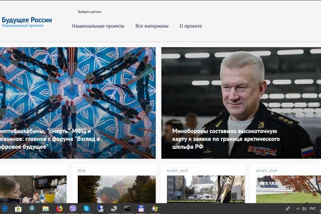 Скопирую любой сайт в html формат 14 - kwork.ru