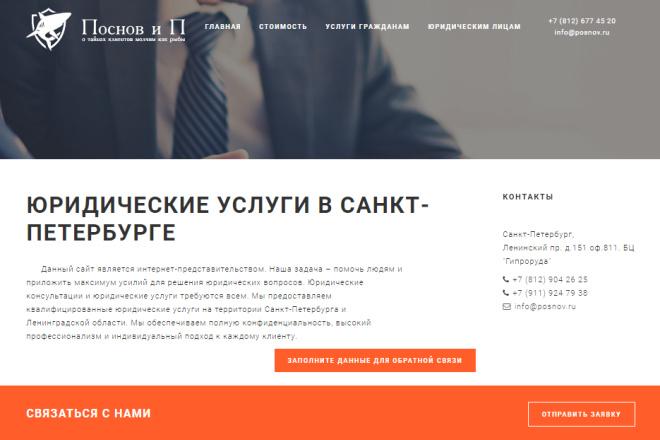 WordPress - натяжка с верстки HTML 9 - kwork.ru