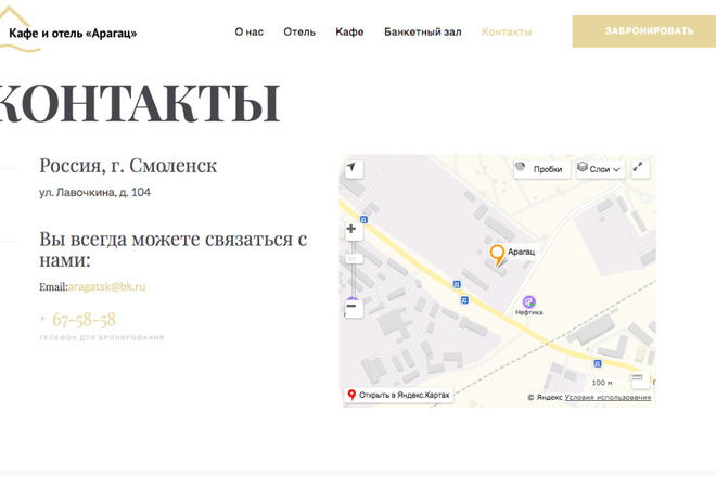 Создам сайт под ключ на WordPress 56 - kwork.ru