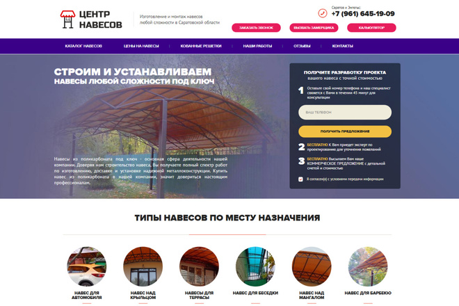 Скопирую почти любой сайт, landing page под ключ с админ панелью 45 - kwork.ru
