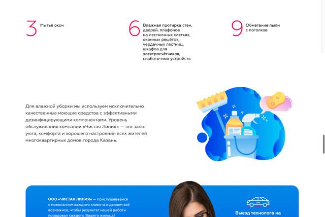 Сайт под ключ. Landing Page. Backend 5 - kwork.ru