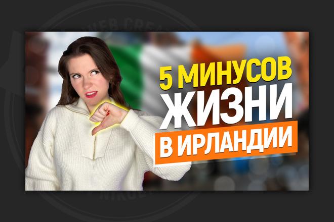 Сделаю превью для видео на YouTube 25 - kwork.ru