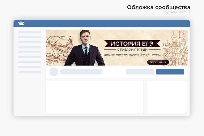 Профессиональное оформление вашей группы ВК. Дизайн групп Вконтакте 26 - kwork.ru