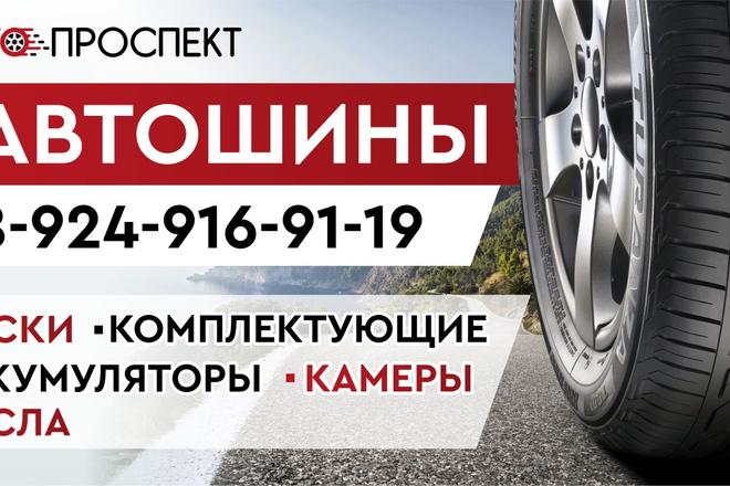 Дизайн макета для билборда, рекламы, баннера 1 - kwork.ru