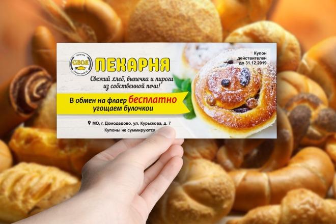 Создам качественный дизайн привлекающей листовки, флаера 11 - kwork.ru