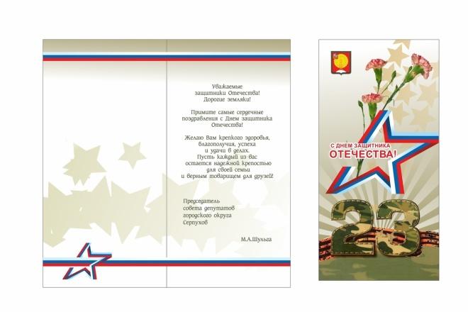 Сделаю открытку 94 - kwork.ru