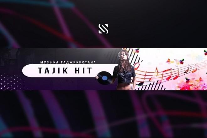 Дизайн и оформление YouTube каналов 6 - kwork.ru
