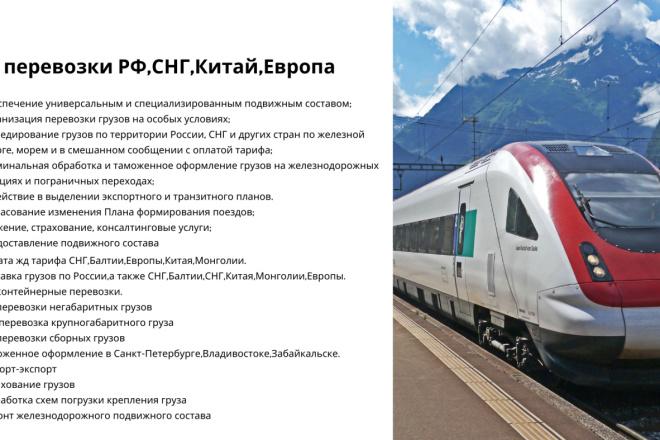 Стильный дизайн презентации 272 - kwork.ru