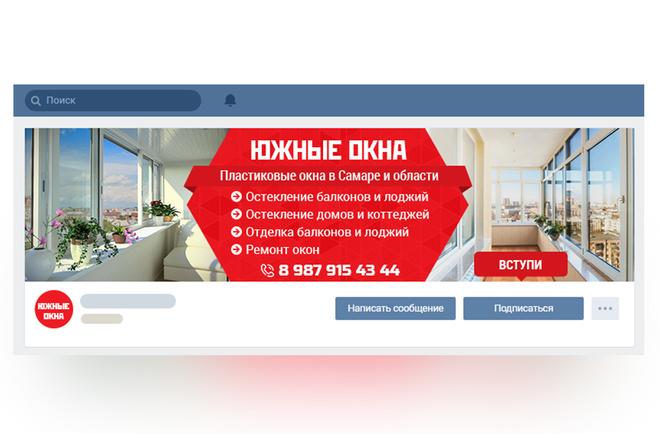 Сделаю обложку для группы 74 - kwork.ru