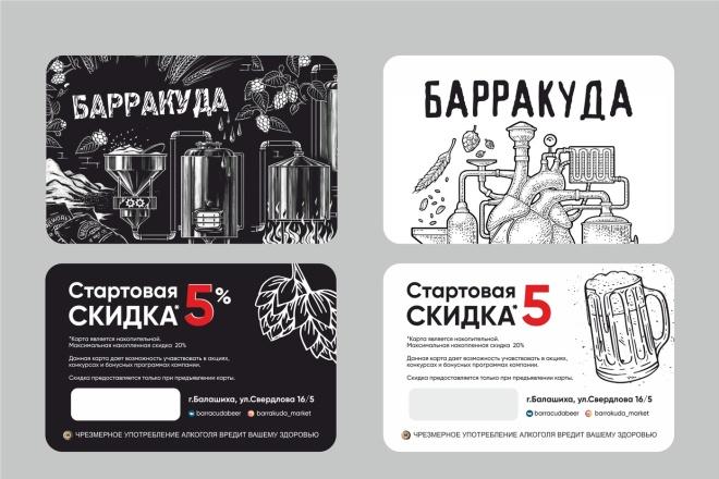 Разработаю дизайн листовки, флаера 92 - kwork.ru