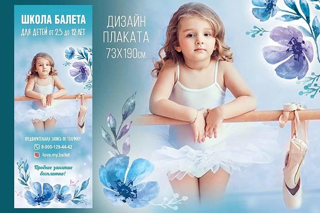 Разработаю дизайн рекламного постера, афиши, плаката 23 - kwork.ru