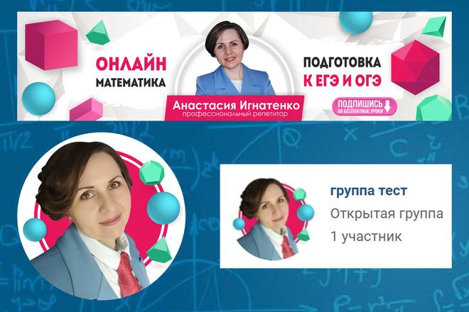 Обложка + ресайз или аватар 13 - kwork.ru