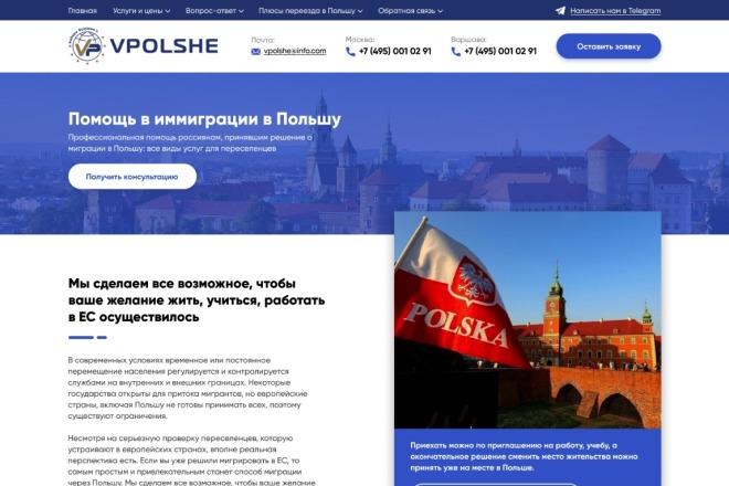 Дизайн сайтов в Figma. Веб-дизайн 6 - kwork.ru