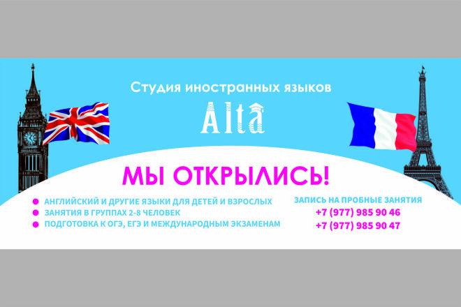 Баннер - создам дизайн 1 - kwork.ru
