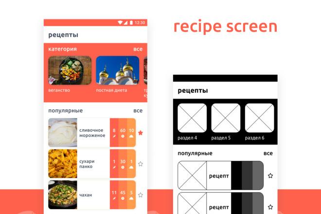 Дизайн мобильного приложения UI UX 20 - kwork.ru