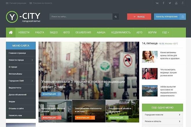 Сайт под ключ на готовом шаблоне DLE или Wordpress 3 - kwork.ru