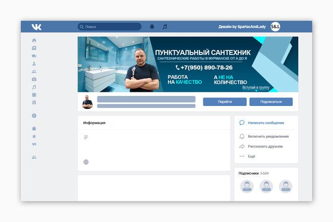 Шапка ВКонтакте и другие элементы дизайна 10 - kwork.ru