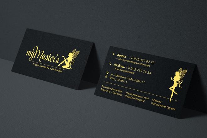 Дизайн визитки с исходниками 54 - kwork.ru