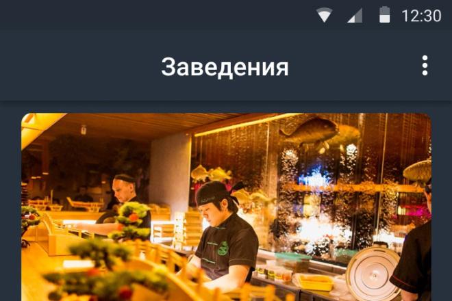 Разработка простого android приложения 2 - kwork.ru
